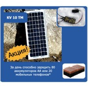 Зарядное устройство на солнечных батареях KV-10TM