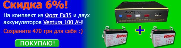 Инвертор Форт Fx35+ 2 шт АКБ Вентура 100 АЧ -6% от цены сайта!