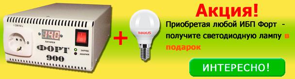Любой инвертор Форт - и светодиодная лампа в подарок!