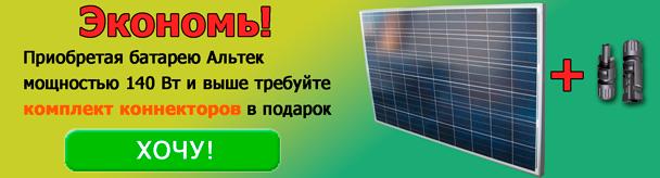 К солнечным батареям Альтек - коннекторы бесплатно!