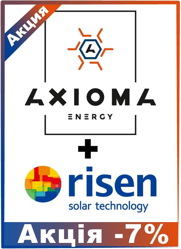 АКЦИЯ - МИНУС 7% на инверторы AXIOMA energy!